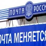 Почта России предупреждает о мошенниках, троянах и смс-рассылках