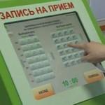 С 1 декабря в России вводится электронная запись к врачам в поликлиниках