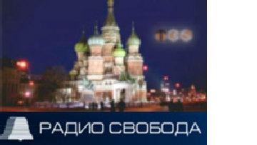 10 ноября  — день прекращения вещания в России радиостанции «Свобода»