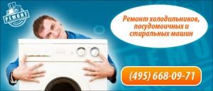 Ремонт стиральных машин Теплый Стан
