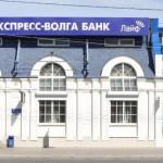 Режим работы банка «Экспресс-Волга» продлен