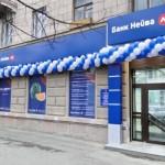 Neyva_bank