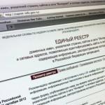 Роскомнадзор вносит в «черный» список некоторые сайты