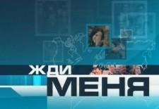 17 мая в Кыргызстане пройдет радиомарафон «Жди меня»