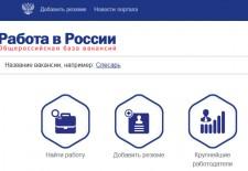 Сервисом«Работа в России»воспользовались более восемнадцати миллионов пользователей